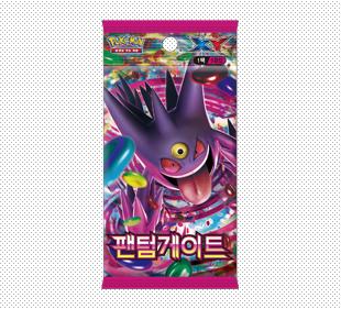 XY 확장팩 제4탄 「팬텀게이트」