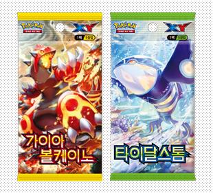 XY 확장팩 제5탄 「가이아 볼케이노」「타이달스톰」