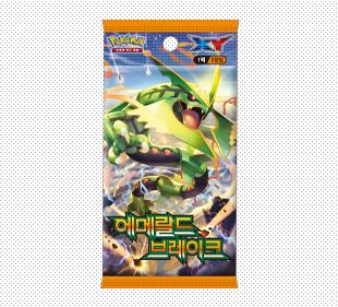 XY 확장팩 제6탄 「에메랄드 브레이크」