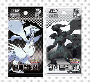 포켓몬 카드 게임 BW 확장팩 제1탄 「블랙 컬렉션」「화이트 컬렉션」