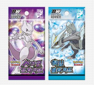 포켓몬 카드 게임 BW 확장팩 제3탄 「사이코 드라이브」「헤일 블리자드」