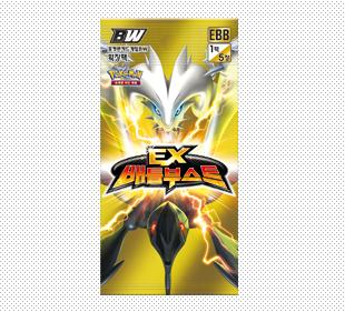 포켓몬 카드 게임 BW 확장팩 「EX 배틀 부스트」