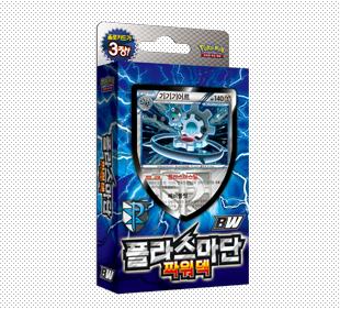 포켓몬 카드 게임 BW 「플라스마단 파워 덱」