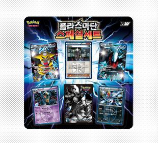포켓몬 카드 게임 BW 「플라스마단 스페셜 세트」