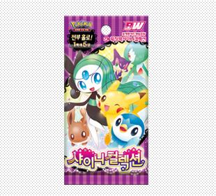포켓몬 카드 게임 BW 확장팩 「샤이니 컬렉션」