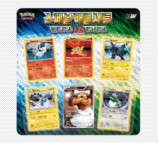 포켓몬 카드 게임 BW 스페셜 배틀 세트 「볼트로스 vs 토네로스」