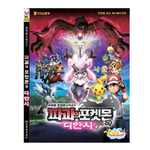 만화로 보는 애니메이션북 파괴의 포켓몬과 디안시