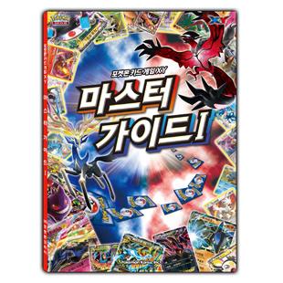 포켓몬 카드 게임 XY 마스터 가이드Ⅰ
