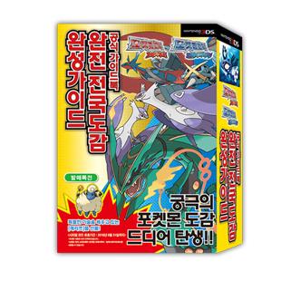 포켓몬스터 오메가루비·알파사파이어 완전 전국도감 완성가이드