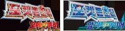 포켓몬스터 오메가루비·알파사파이어」 공식 ...: oras.pokemonkorea.co.kr
